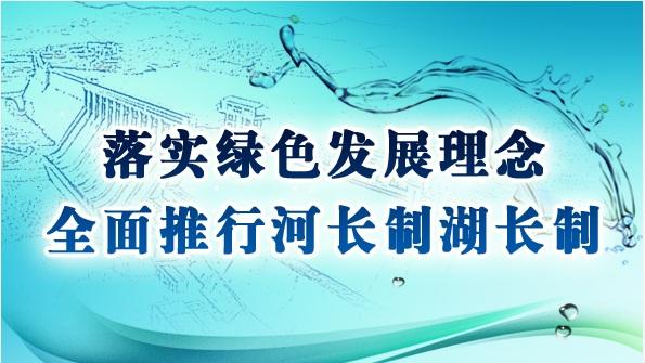 全面推行河长制工作部际联席会议第一次全体会议在京召开